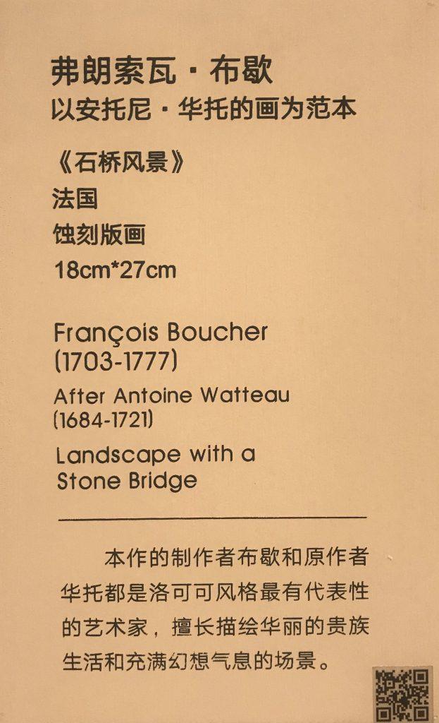 【石橋の風景】フランソワ・ブーシェ-フランス-【大師印記:北京大学M・サックラー考古学と芸術博物館蔵版画展】-成都博物館