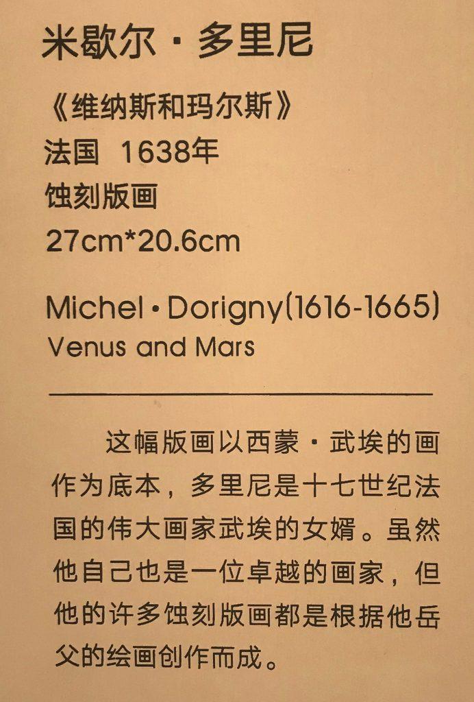 【ウィナーズとマルス】ミシェル・ドリニー-フランス【大師印記:北京大学M・サックラー考古学と芸術博物館蔵版画展】-成都博物館