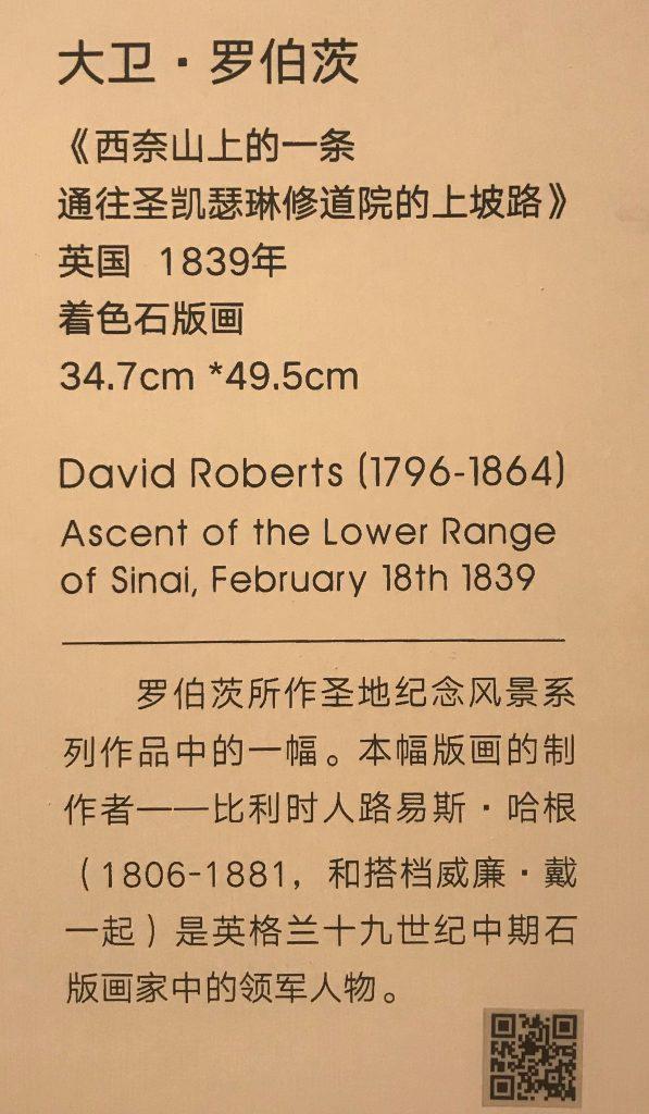 【シナイ修道院の低地へ】デビッド・ロバーツ-イギリス【大師印記:北京大学M・サックラー考古学と芸術博物館蔵版画展】-成都博物館