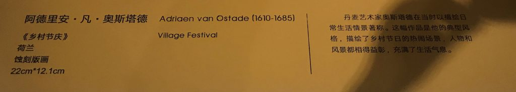 【村まつり】オステデのアドリアーン-オランダ【大師印記:北京大学M・サックラー考古学と芸術博物館蔵版画展】-成都博物館