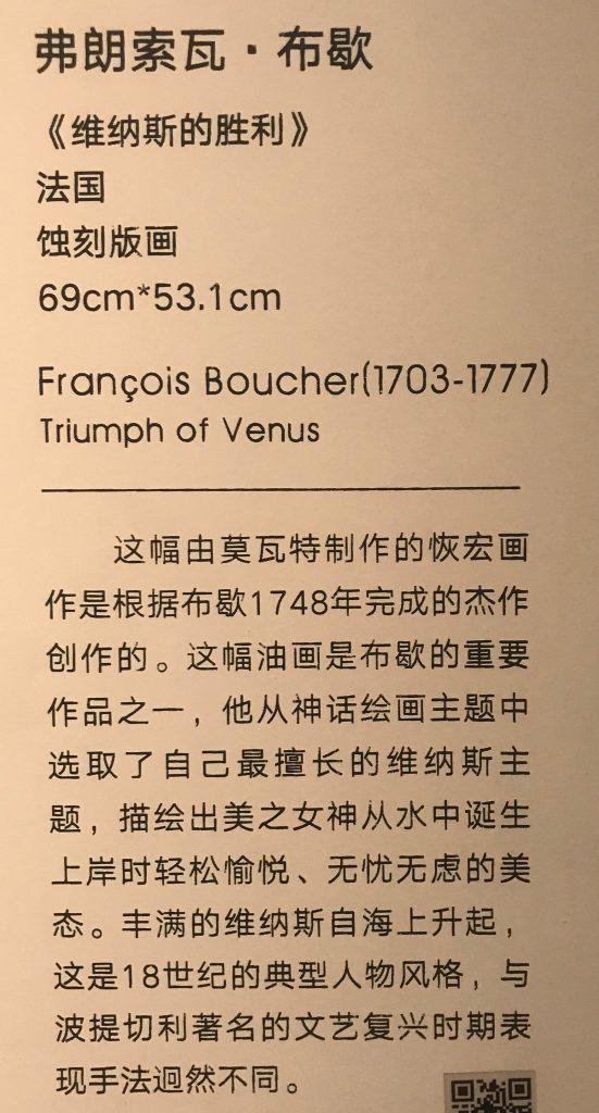【ビーナスの勝利】フランソワ・ブーシェ-フランス【大師印記:北京大学M・サックラー考古学と芸術博物館蔵版画展】-成都博物館