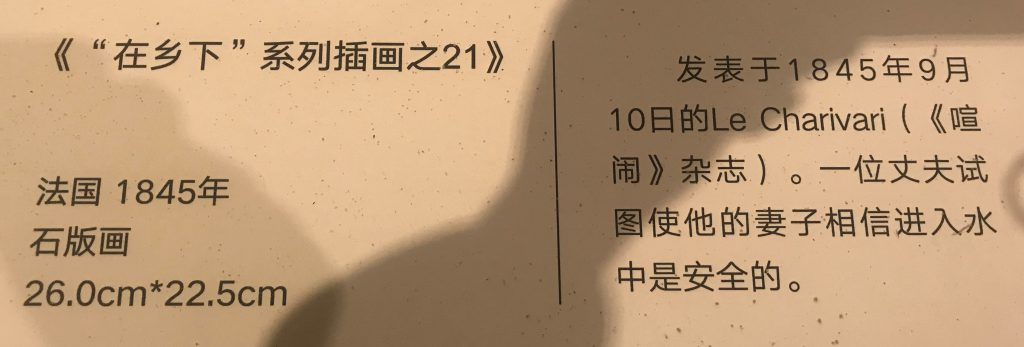 【田舎のシリーズイラスト21】ホーネファミエ-フランス【大師印記:北京大学M・サックラー考古学と芸術博物館蔵版画展】-成都博物館
