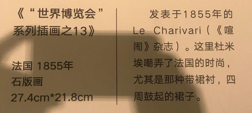 【ワールドエキスポシリーズイラスト6】オーノレドドーミエ-フランス【大師印記:北京大学M・サックラー考古学と芸術博物館蔵版画展】-成都博物館