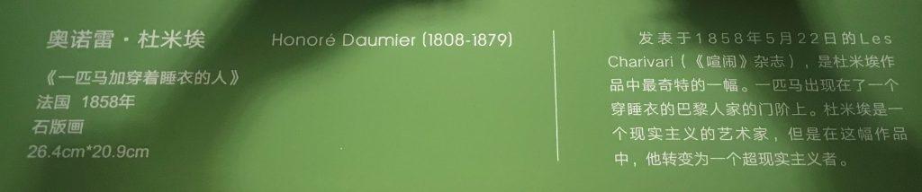 【馬に対面パジャマ姿男】オーノレドドーミエ-フランス【大師印記:北京大学M・サックラー考古学と芸術博物館蔵版画展】-成都博物館