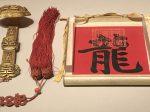 金囍字如意-龍鳳呈祥-特別展【金玉琅琅-清代宮廷の儀式と生活】金沙遺跡博物館
