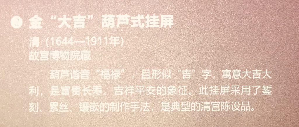 金大吉葫蘆式掛屏-龍鳳呈祥-特別展【金玉琅琅-清代宮廷の儀式と生活】金沙遺跡博物館