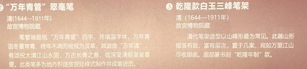 万年青管翠毫筆-龍鳳呈祥-特別展【金玉琅琅-清代宮廷の儀式と生活】金沙遺跡博物館