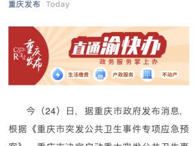 【発動】【重大突発公共衛生事件レベル1発動】上海、北京、重慶