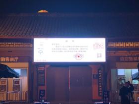 2020年武侯祠成都大廟会延期お知らせ-成都武侯祠博物館
