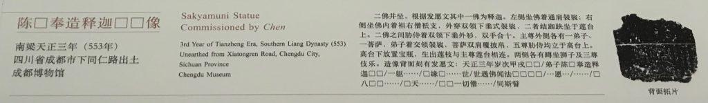 陈□奉造釋迦□□像-南梁天正三年-シルクロード仏影-特別展【映世菩提】成都博物館