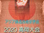 アジア鋳造技術史学会-2020高岡大会