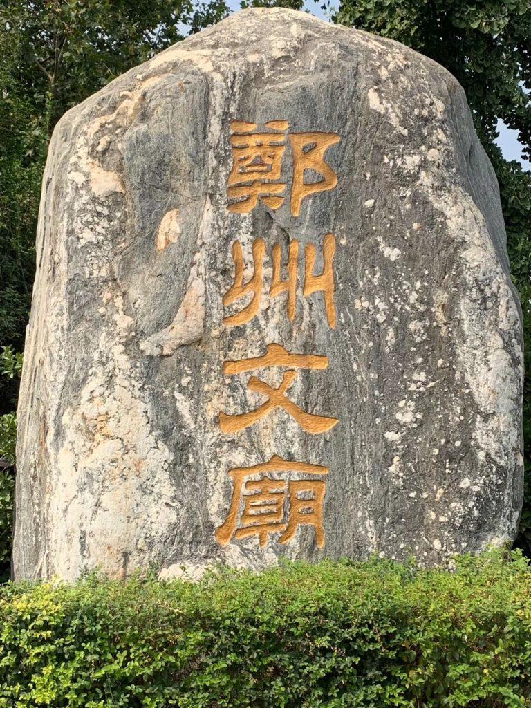 鄭州文庙-鄭州古城-東大街-鄭州市-河南省-写真提供:林必忠
