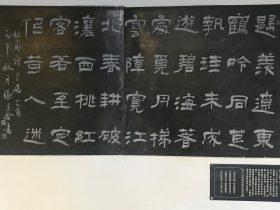 卜居-杜甫千詩碑-浣花溪公園-成都杜甫草堂博物館-書:張建会