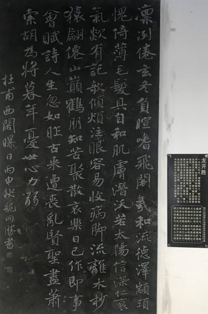 西閣曝日-杜甫千詩碑-浣花溪公園-成都杜甫草堂博物館-書:龍開勝