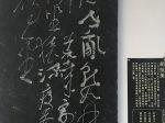 峽口二首其二-杜甫千詩碑-浣花溪公園-成都杜甫草堂博物館-書:胡抗美