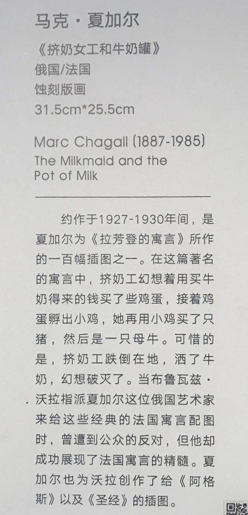 【ミルクメイドとミルクの缶】マークシャガール-ロシア・フランス【大師印記:北京大学M・サックラー考古学と芸術博物館蔵版画展】-成都博物館