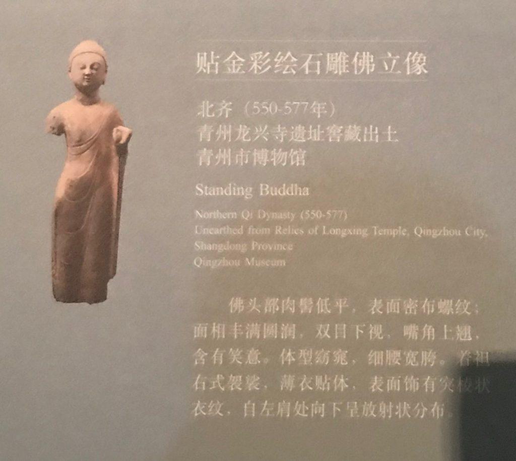 袈裟貼金彩絵石雕仏立像-北魏-青州印像-特別展【映世菩提】-成都博物館