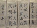 【西苑紀勝詩】-行書屏-紙本-李仙根-清代-書画館-四川博物院-成都