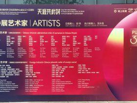 【天涯共此時】グループ展-域上和美芸術館-東湖公園-成都-四川