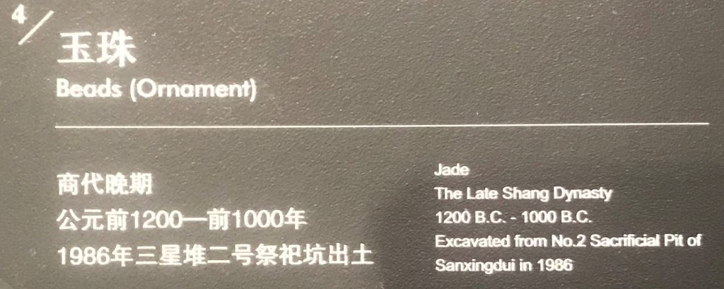玉珠-二号祭祀坑-総合館-三星堆博物館-広漢市-徳陽市-四川省