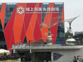 域上和美先鋒劇場-東湖公園-錦江区-成都-四川