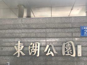 東湖公園-二環路東五段-錦江区-成都-四川
