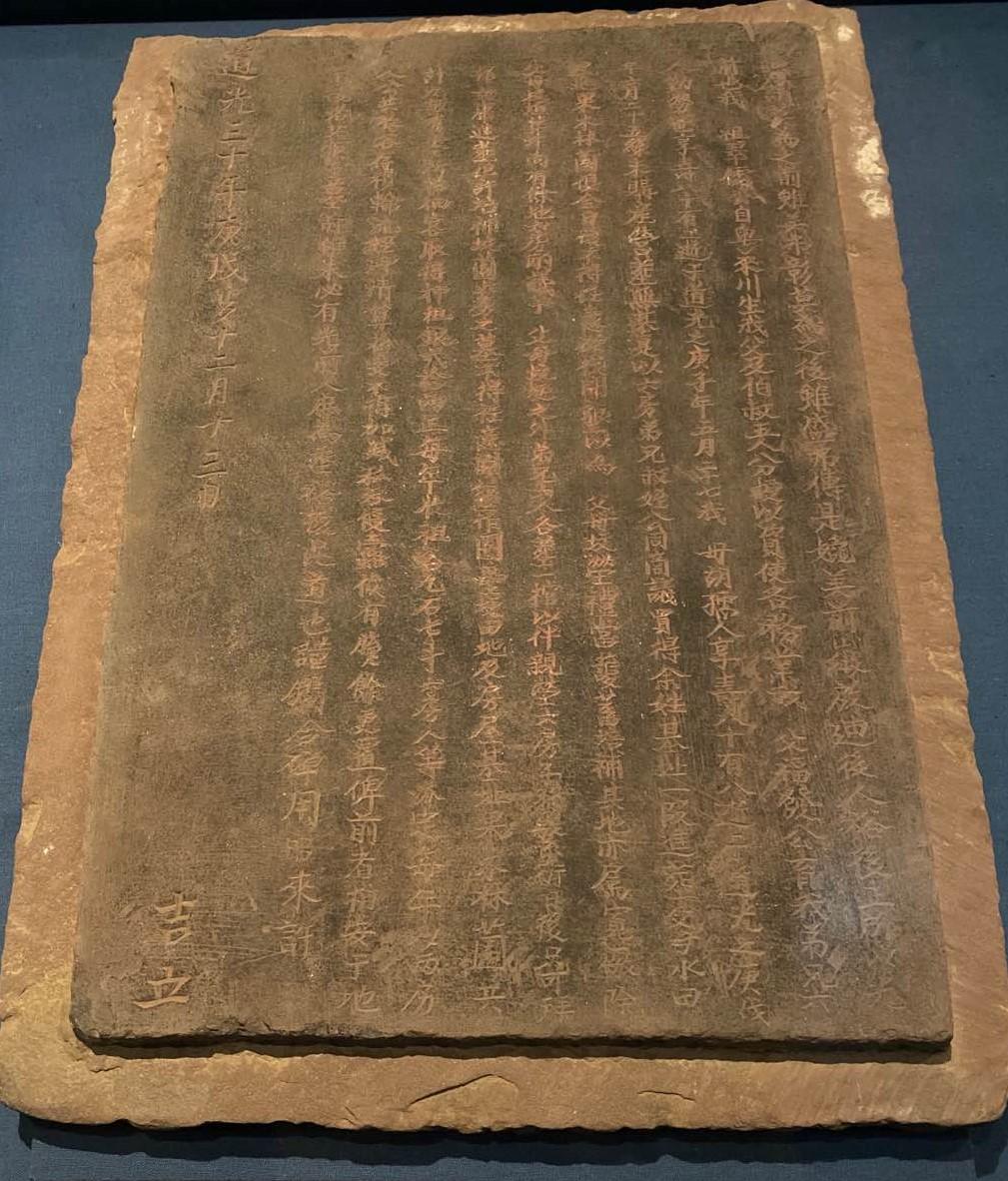 広東籍移民墓碑-明清時代-常設展F3-成都博物館