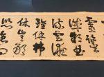 行書詩文卷-顧復初-明清時代-常設展F3-成都博物館