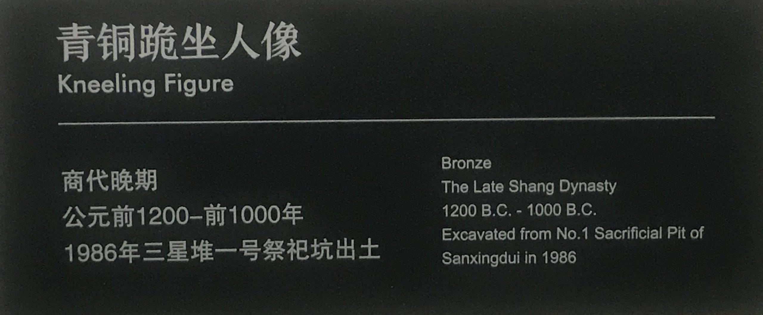 青銅跪く人物像-二号祭祀坑-青銅器館-三星堆博物館-広漢市-徳陽市-四川省