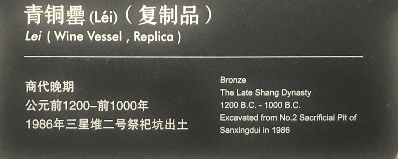 青銅罍(複製品)-青銅器館-三星堆博物館-広漢市-徳陽市-四川省