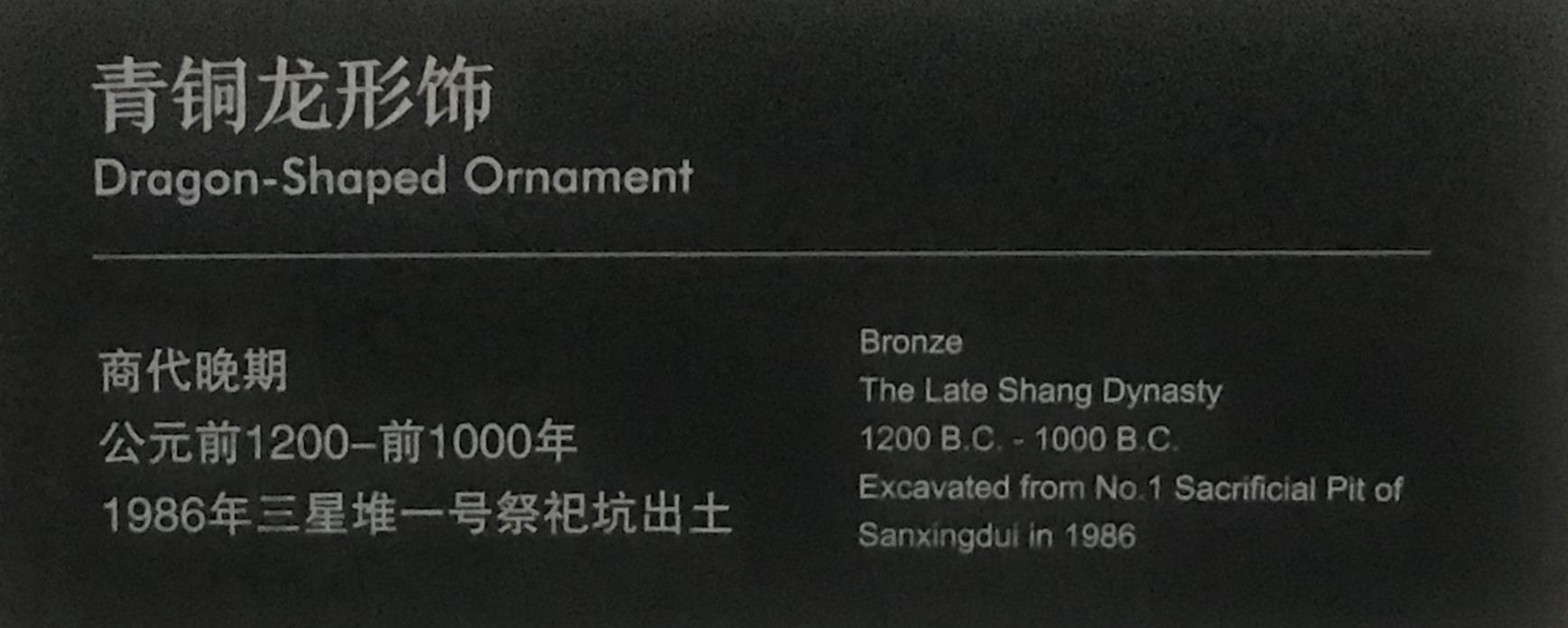 青銅龍形飾り1-青銅器館-三星堆博物館-広漢市-徳陽市-四川省