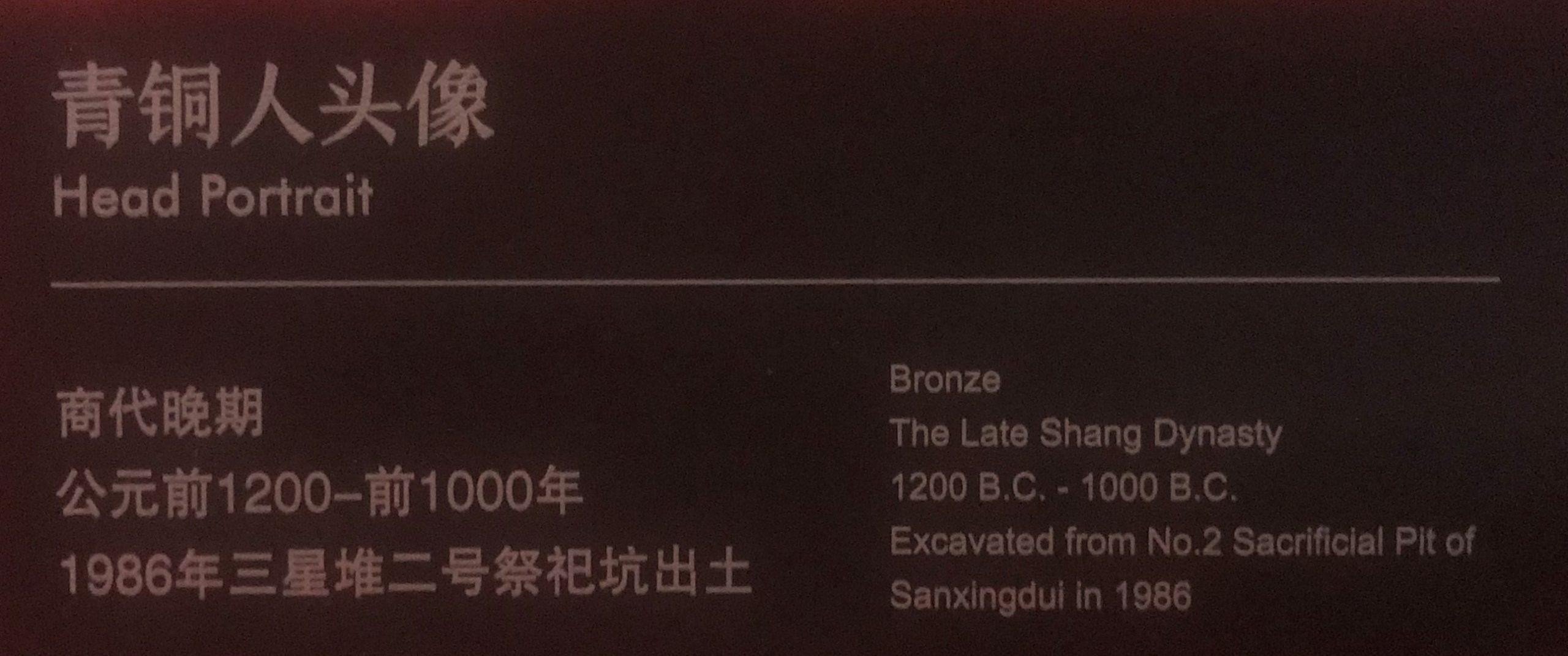 青銅人頭像5-青銅器館-三星堆博物館-広漢市-徳陽市-四川省
