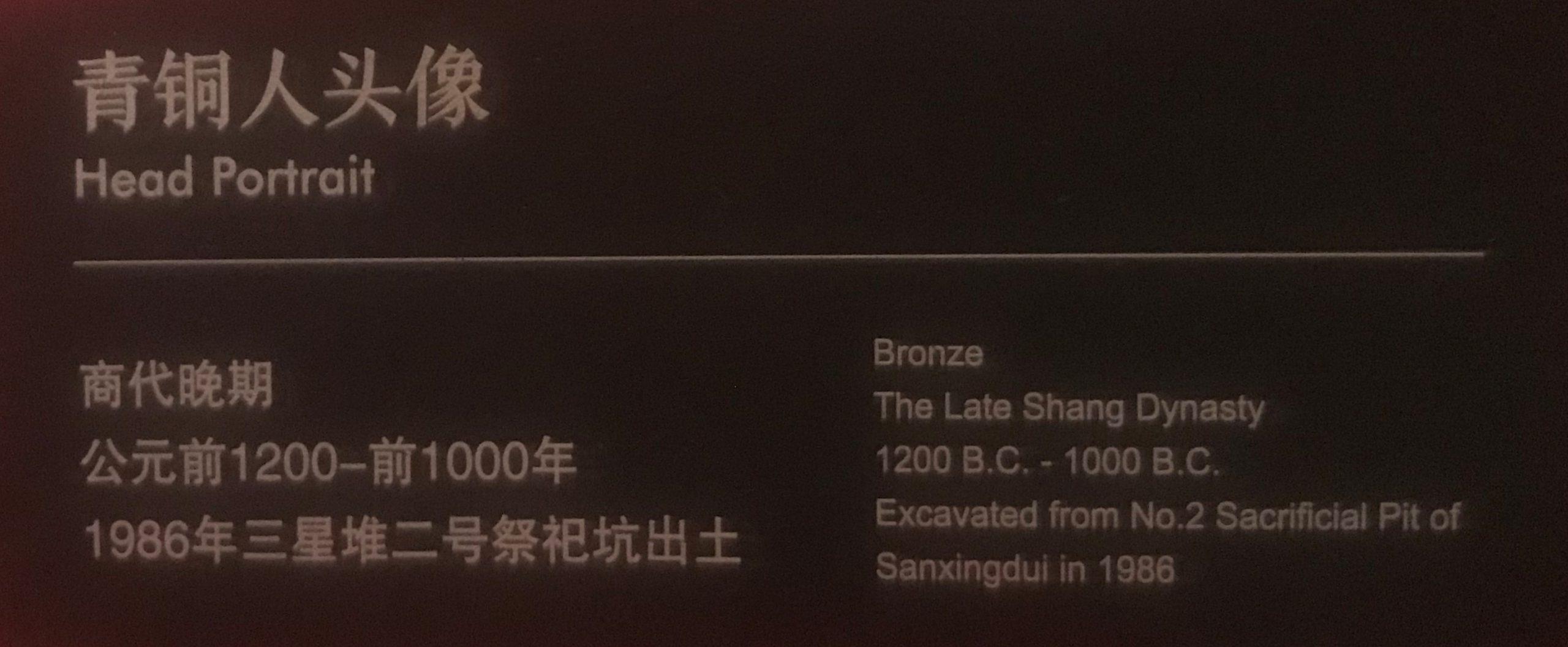 青銅人頭像6-青銅器館-三星堆博物館-広漢市-徳陽市-四川省