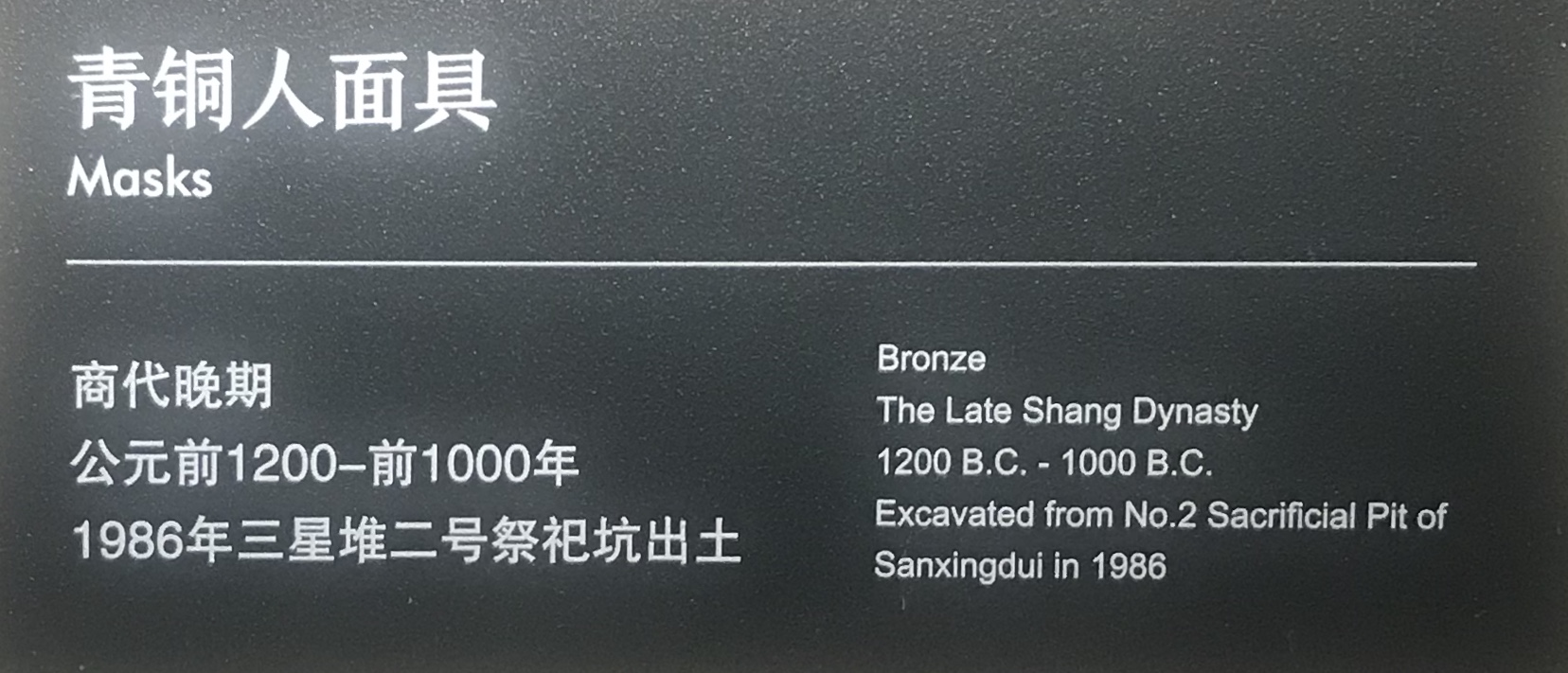 青銅人面具2-青銅器館-三星堆博物館-広漢市-徳陽市-四川省