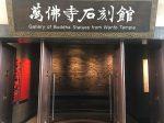 万仏寺石刻館-四川博物院-成都