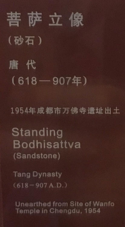 菩薩立像3-唐代-四川万仏寺石刻館-四川博物院-成都