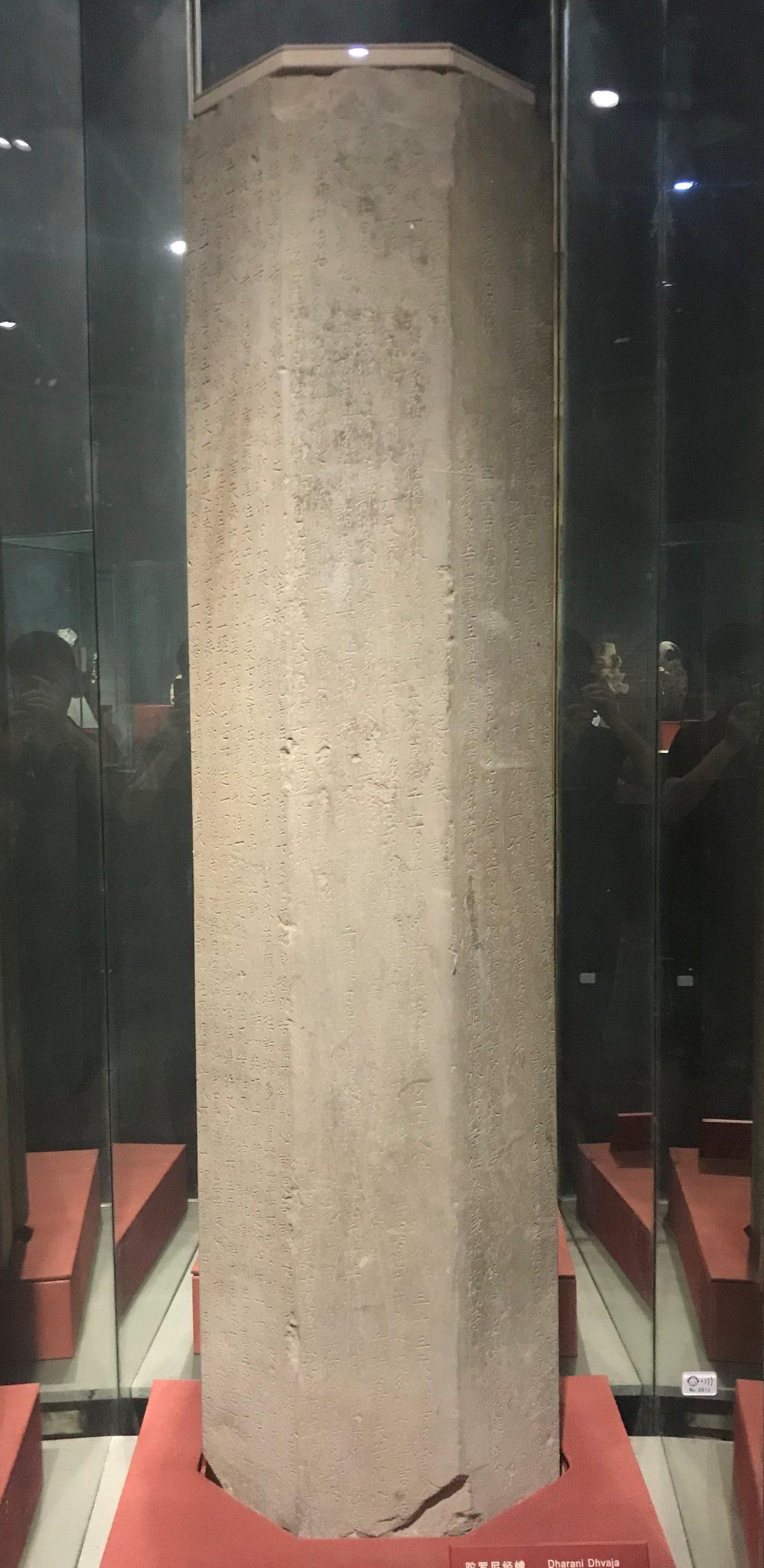 陀羅尼経幢-唐代大中元年-四川万仏寺石刻館-四川博物院-成都
