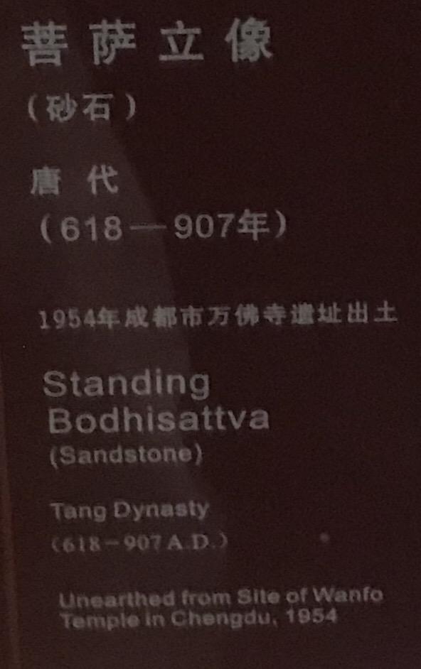 菩薩立像5-唐代-四川万仏寺石刻館-四川博物院-成都