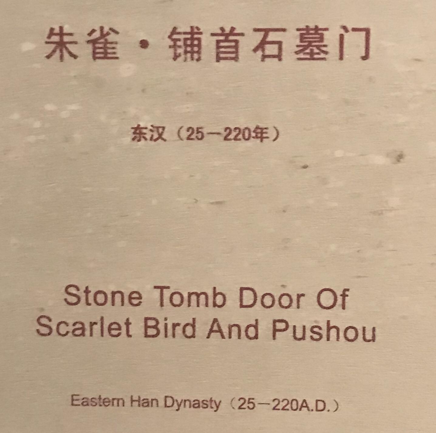 朱雀・鋪首石墓門3-東漢-四川漢代陶石芸術館-四川博物院-成都