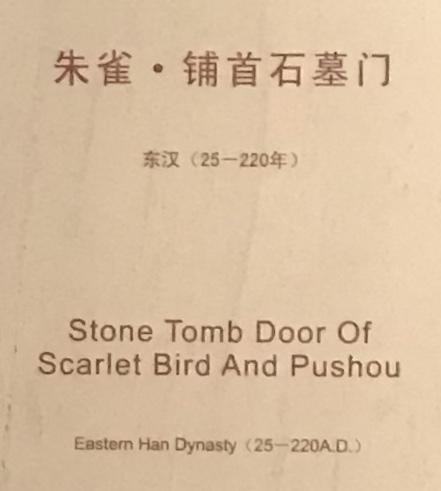 朱雀・鋪首石墓門4-東漢-四川漢代陶石芸術館-四川博物院-成都