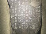 【詩経・周頌と魯頌】石経-五代後蜀-四川漢代陶石芸術館-四川博物院-成都