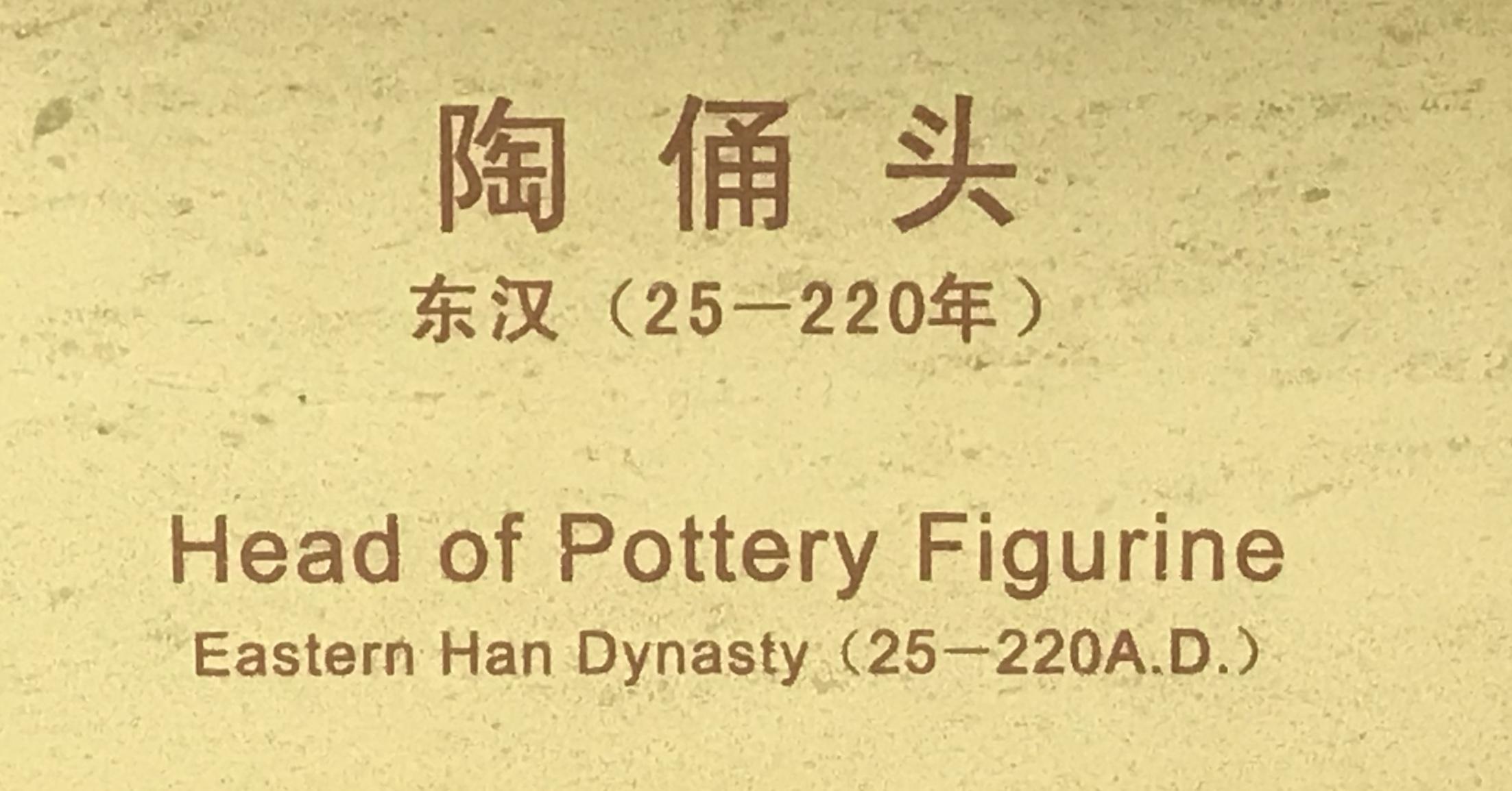 陶俑頭9-東漢-四川漢代陶石芸術館-四川博物院-成都