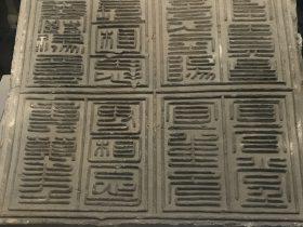 二十四字レンガ-東漢-四川漢代陶石芸術館-四川博物院-成都
