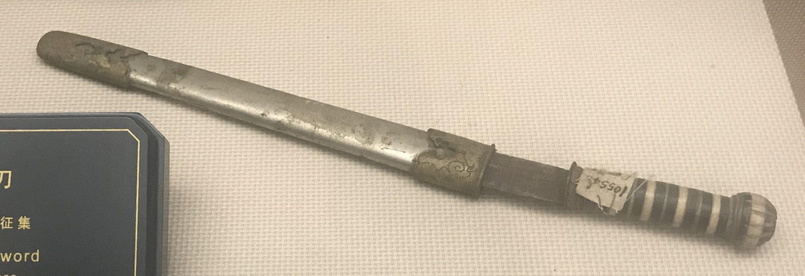 鉄腰刀-彜族工具-四川民族文物館-四川博物館-成都
