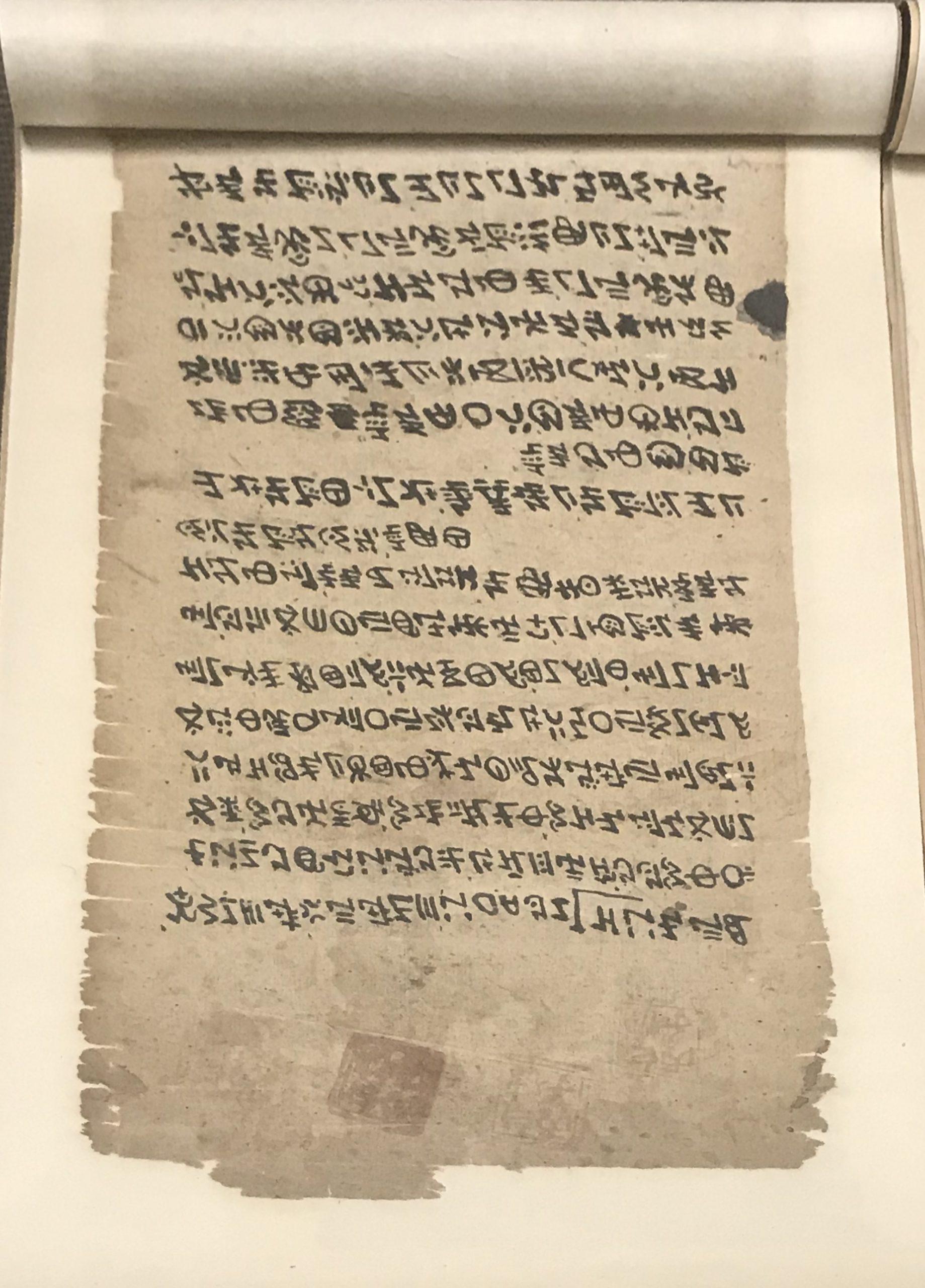 彜文咒鬼経-彜族宗教-四川民族文物館-四川博物館-成都