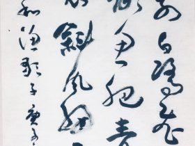 【漁歌子 唐 · 張志和】書画:王英文-南山老人
