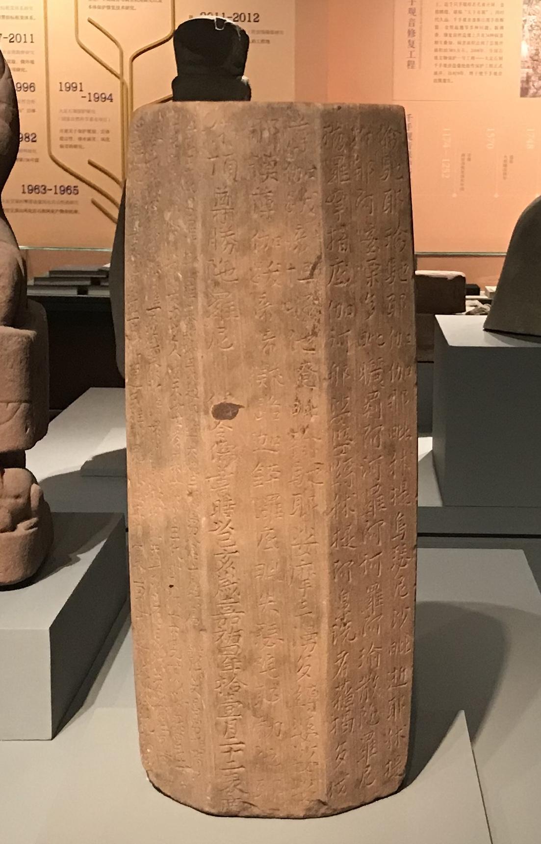 経幢幢身-北宋-天下の大足-大足石刻の発見と継承-金沙遺跡博物館-成都