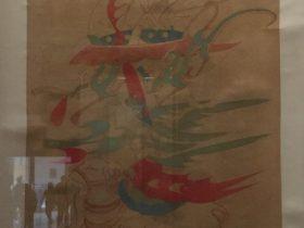 臨摹北魏乗象入胎図軸-張大千芸術館-四川博物院-成都