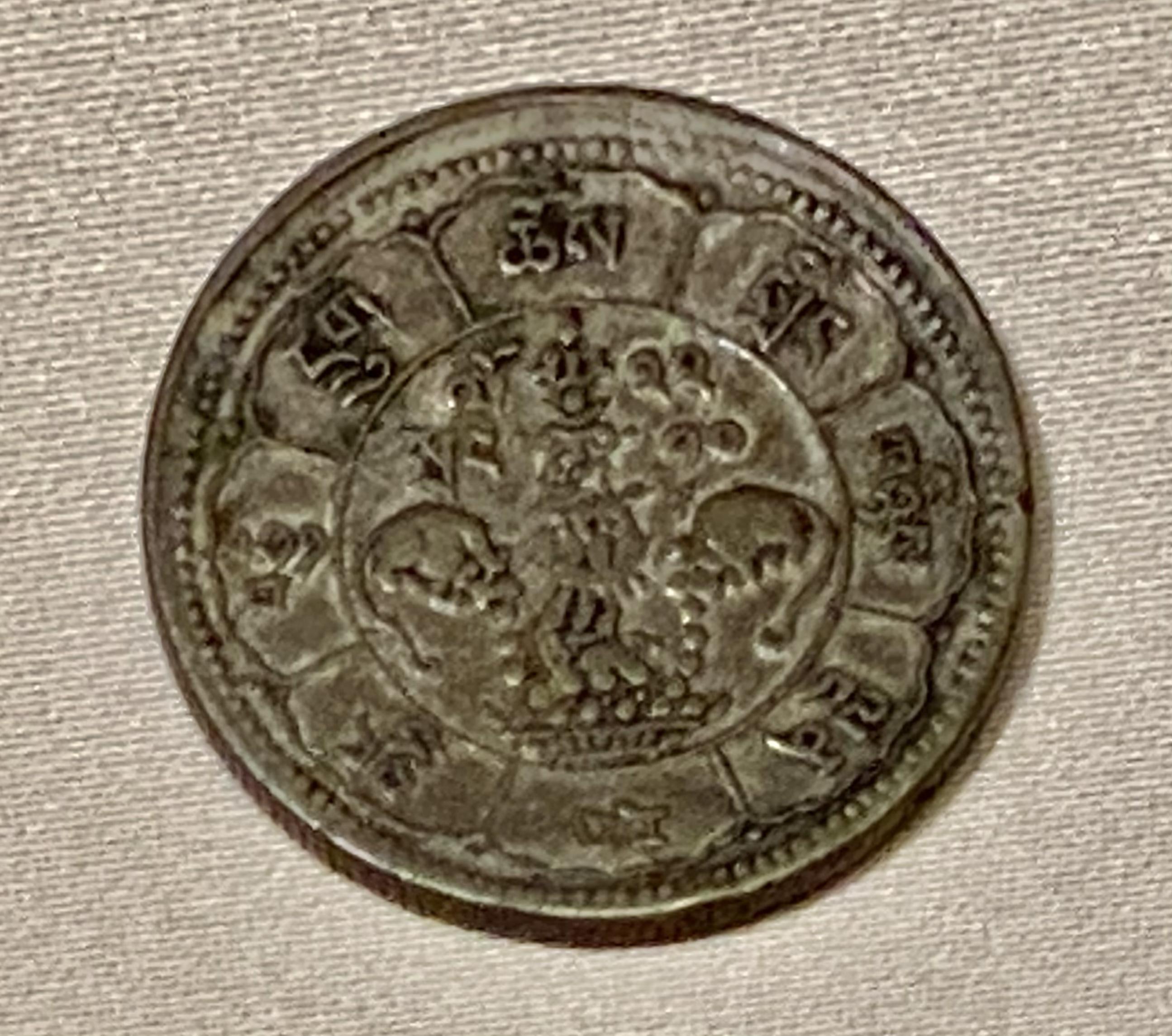 チベット銀幣-清時代-巡回特別展【天歌長歌-唐蕃古道】-四川博物館