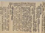 趙爾豊布告(複製品)-現代-巡回特別展【天歌長歌-唐蕃古道】-四川博物館